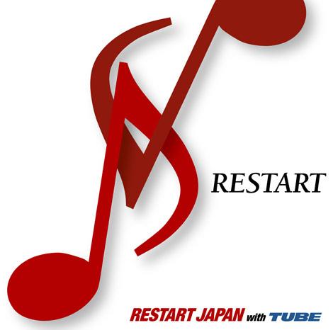 復興応援歌「RESTART」