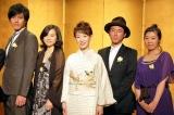 『第29回 向田邦子賞』贈賞式に出席した(左から)要潤、森下愛子、三田佳子、少路勇介、西慶子 (C)ORICON DD inc.