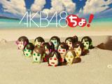 AKB48ちょに変身したAKB48