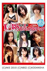 『AKB 1/48アイドルと恋したら… 公式攻略ビジュアルブック』(昨年12月発売/講談社)