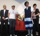 左から大高宏雄氏、廣木隆一監督、高良健吾、鈴木杏