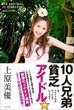 2009年に発売された単行本『10人兄弟貧乏アイドル☆ —私、イケナイ少女だったんでしょうか?』(ポプラ社)