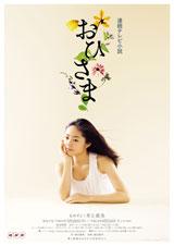 朝ドラ『おひさま』のポスター