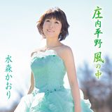 8作連続通算8作目のシングル総合TOP10入りを果たした「庄内平野 風の中」