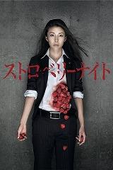 竹内結子主演『ストロベリーナイト』が連ドラ化! (C)フジテレビ