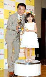 『第30回イエローリボン賞(ベストファーザー)』授賞式にプレゼンターとして登場した芦田愛菜と、受賞した中山秀征