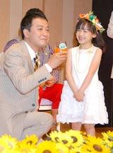 『第30回イエローリボン賞(ベストファーザー)』を受賞した中山秀征に野菜ジュースを贈呈した芦田愛菜
