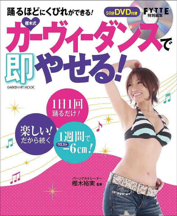 サムネイル 『DVD付き 樫木式カーヴィーダンスで即やせる!』(監修・樫木裕実/学研パブリッシング)