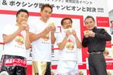 ロッテリア『ホットタンドリーチキンサンド』の発売記念イベントに参加した(左から)内藤大助、竹原慎二、具志堅用高、レフェリーを担当した片岡鶴太郎