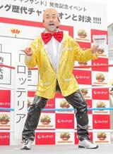 ロッテリア『ホットタンドリーチキンサンド』の発売記念イベントでMCを務めた神奈月が武蔵のモノマネで登場
