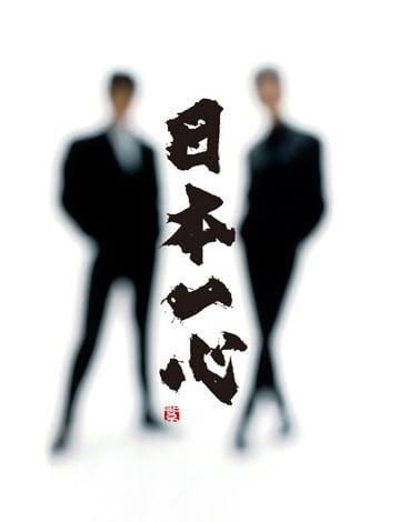 チャリティーライブ『日本一心』を行うCOMPLEX