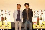 プレミア試写会で舞台あいさつに登壇した光石研(左)と石井裕也監督