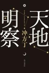 『2010年本屋大賞』を受賞した冲方丁の『天地明察』(角川書店)