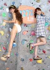 映画『127時間』のPRイベントでボルダリングに挑戦した(左から)岡本夏生、安めぐみ (C)ORICON DD inc.