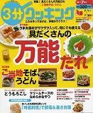 電子版『3分クッキング7月号』(350円・税込)