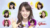 "AKB48""江口愛実""は(左上から反時計回りで)渡辺麻友、前田敦子、高橋みなみ、篠田麻里子、板野友美、大島優子のCG合成だった!"