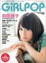 雑誌『GiRLPOP』表紙