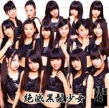 NMB48のデビューシングル「絶滅黒髪少女」(7月20日発売)劇場盤