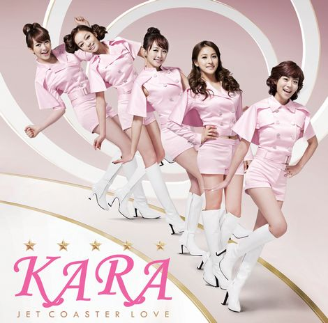 KARA「ジェットコースターラブ」(4月6日発売)