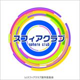 新感覚バラエティ『スフィアクラブ』(日本テレビ系)