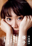 AKB48・大島優子の初のフォトブック『優子』(講談社)