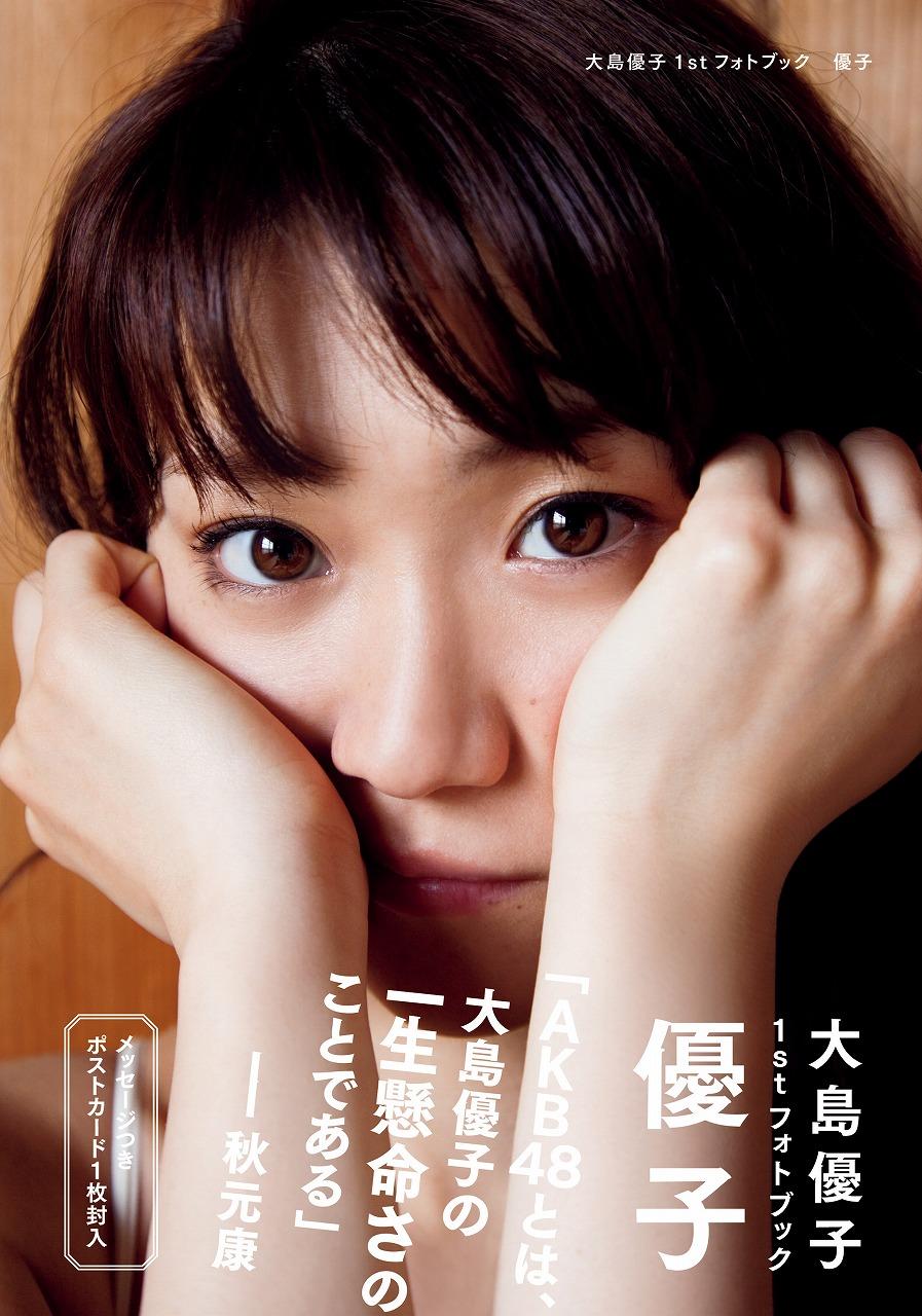 サムネイル AKB48・大島優子の初のフォトブック『優子』(講談社)
