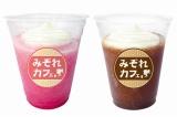 ローソンが28日より発売する新デザート『みぞれカフェ』
