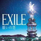 EXILE『願いの塔』(3月9日発売)