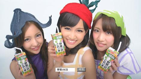 サムネイル 「野菜一日これ一本」の新CMに出演するAKB48(左から板野友美、前田敦子、高橋みなみ)
