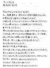 芸能活動休止を発表した後藤真希本人の直筆コメント(1枚目)
