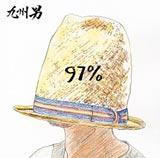 九州男のニューアルバム『97%』