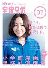 麻生久美子が本日発売のムック『We are 宇宙兄弟』vol.3の表紙に登場
