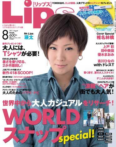 椎名林檎が表紙を飾る『Lips』(6月23日発売/マガジンハウス)