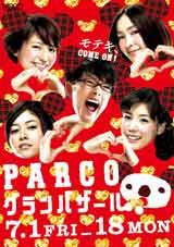 森山未來、長澤まさみ、麻生久美子、仲里依紗、真木よう子が「パルコアラ」と共演