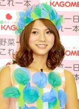 『野菜一日これ一本』(カゴメ)新キャンペーン発表会に出席したAKB48・高城亜樹