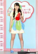 """『野菜一日これ一本』(カゴメ)新キャンペーン発表会で""""もし高校野球の女子マネージャーが『野菜一日これ一本』に出会ったら""""というお題で即興CMに挑戦したAKB48・峯岸みなみ"""