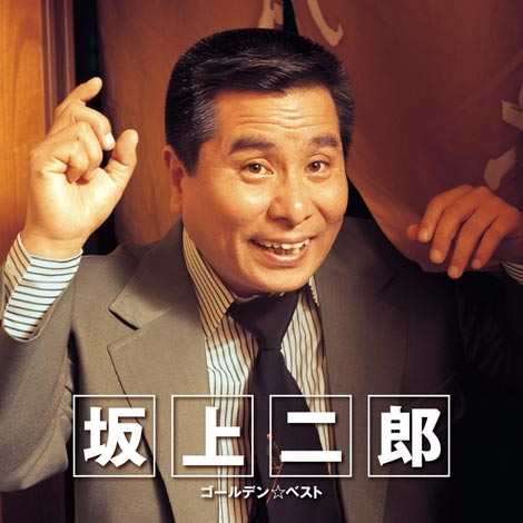 坂上二郎さんの初ベストアルバム『GOLDEN☆BEST 坂上二郎』(6月29日発売)