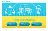 """日本マクドナルドが""""クルー""""約16万人を対象とした節電キャンペーンの実施を発表"""