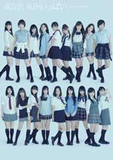 AKB48の最新DVD『AKBがいっぱい 〜ザ・ベスト・ミュージックビデオ〜』(6月24日発売)