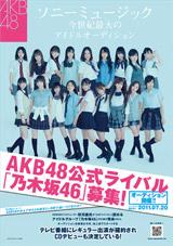 乃木坂46のメンバー募集チラシ