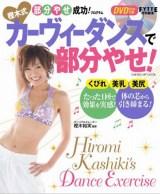 2位の『DVD付き樫木式カーヴィーダンスで部分やせ!』(学研パブリッシング)