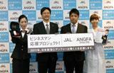 左から、JALキャビンアテンダント、日本航空 執行役員・二宮氏、アンファー 執行役員・臺(ダイ)氏、商品開発担当者
