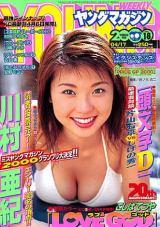 2000年『ミスヤングマガジン』の川村亜紀
