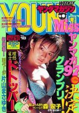1997年『ミスヤングマガジン』の森ひろこ