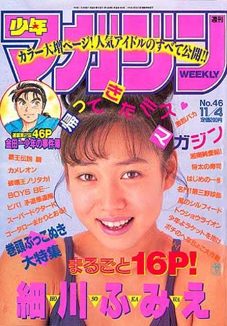 1990年『第9回ミスマガジン』グランプリの細川ふみえ