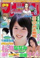 """2008年""""新生""""『ミスマガジン』グランプリの桜庭ななみ"""