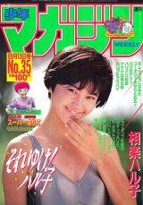 1988年『第7回ミスマガジン』グランプリの相楽晴子