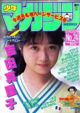 1987年『第6回ミスマガジン』グランプリの吉田真里子