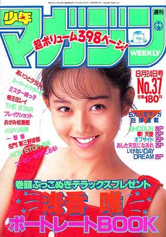 1986年『第5回ミスマガジン』グランプリ(マガジンメイト)の浅香唯