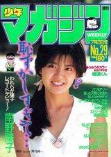 1985年『第4回ミスマガジン』グランプリ(マカジンメイト)の南野陽子